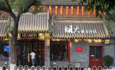 Huda Restaurant by Beijing INX DESIGN Co., Ltd